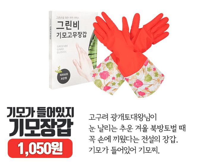 그린비 기모고무장갑/고무장갑/김장장갑/주방/설거지