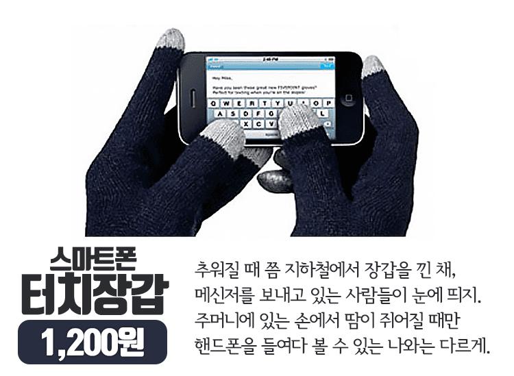 [다핀]200종 스마트폰 터치장갑 기모 방한니트 앙고라