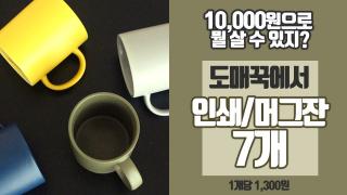 머그컵 모음전 머그잔 커피잔 컵 물컵 답례품 인쇄