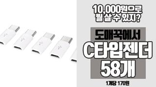 [ABC0044] 8핀젠더/C타입젠더/8핀케이블/주문폭주상품