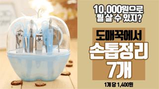 9P 애플 손톱정리세트 판촉물/사은품 대박 땡처리