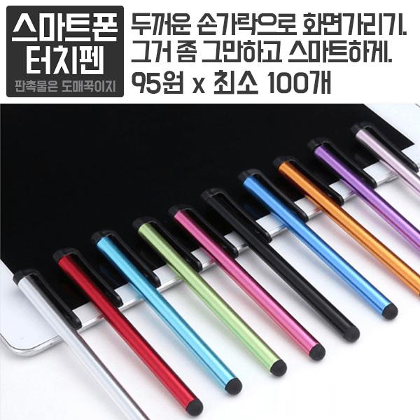 [금깨비상회]터치펜 10컬러 렌덤발송 사은품 판촉물