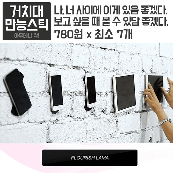 [금깨비상회]논슬립패드 만능거치대 매직스틱 2P/1셋