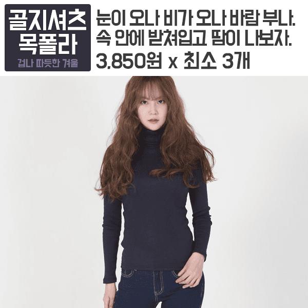 [스타일도매] 찌앙쓰 골지폴라티셔츠/목폴라 SD-6855