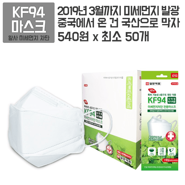 KF94최저가 국산 일양약품 황사마스크 미세먼지마스크