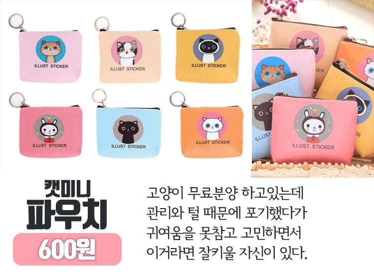 캣미니 동전지갑 파우치 캐릭터 미니 에코백