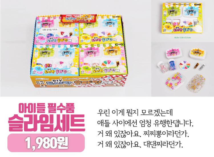 슬라임세트2종/선택/슬라임만들기/어린이날선물사은품
