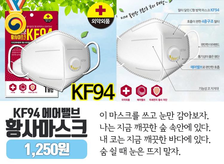 식약처인증/프리미엄KF94/4중필터+에어 필터/최저가필