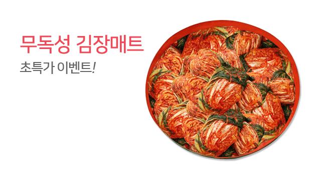 초특가 김장매트