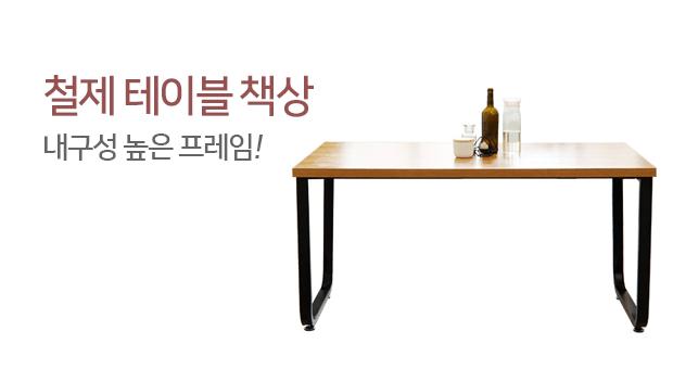 책상/식탁/테이블 모음