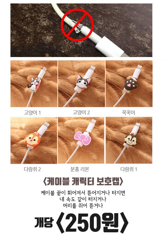 [착한사은품]케이블 보호캡/캐릭터 보호캡/ 사은품 증