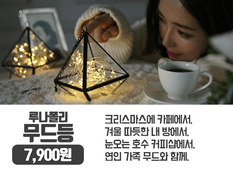 루나폴리/무드등/오너먼트/조명/인테리어소품/DIY