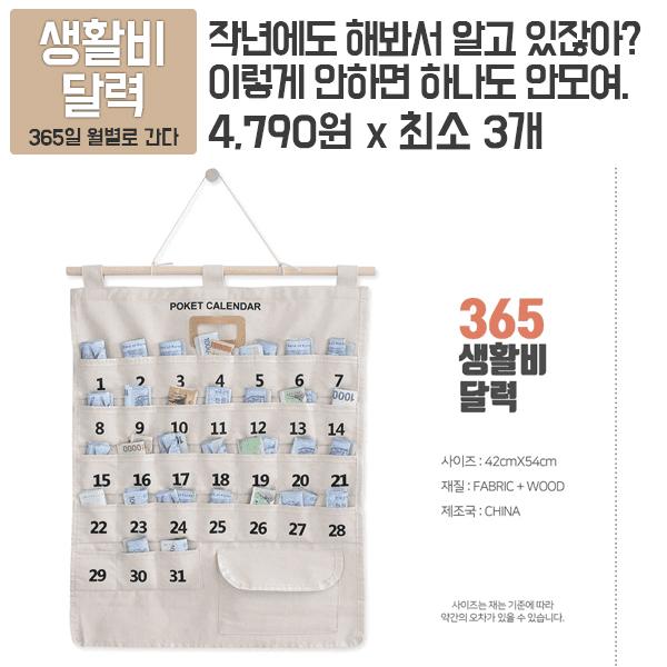 생활비달력/용돈달력/패브릭/벽걸이/저금/절약/가계부