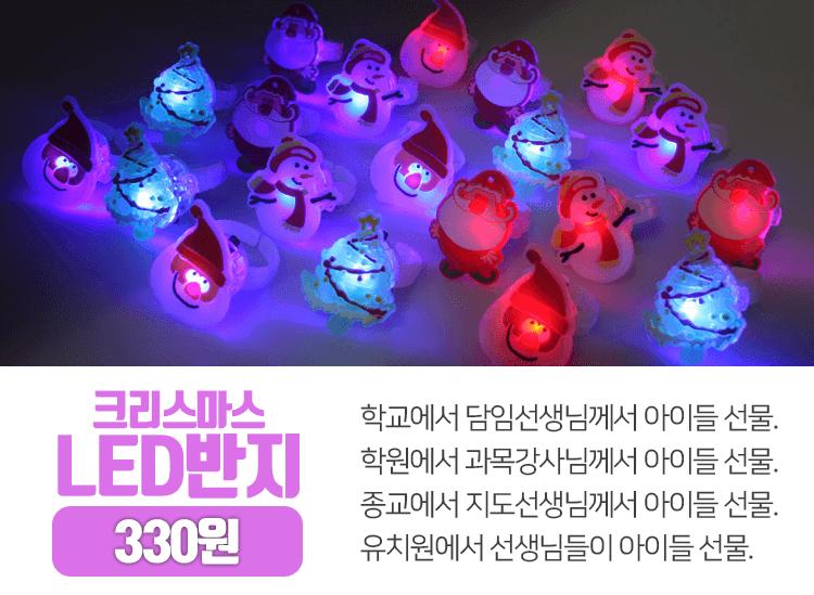 과일불빛반지/led/어린이날선물사은품/아이다땡