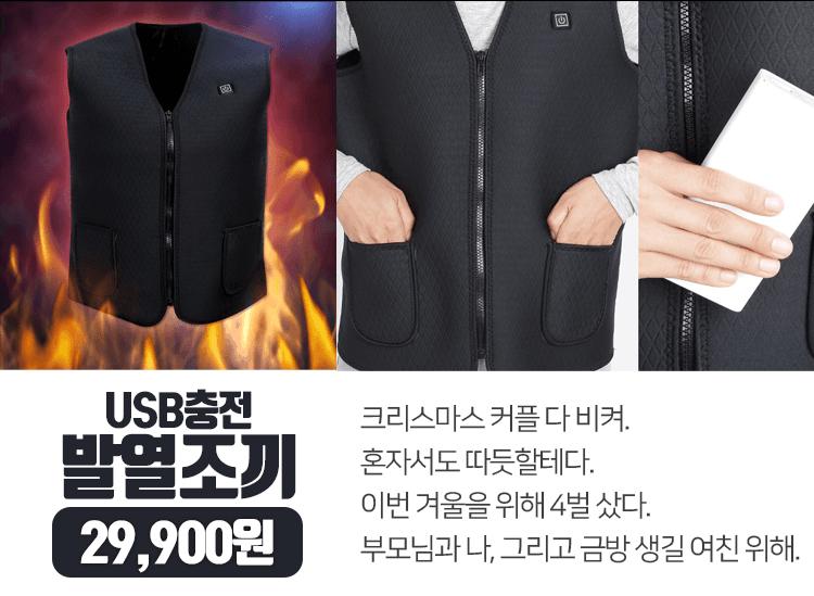 USB발열조끼/충전/핫팩/보온/겨울/네오프랜/베스트