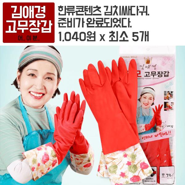 [케이에스몰] 기모고무장갑 김애경 고무장갑 김장