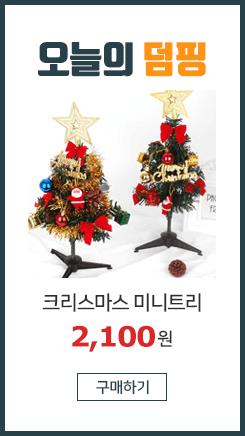 크리스마스 미니트리 트리장식 미니트리 풀세트 35cm