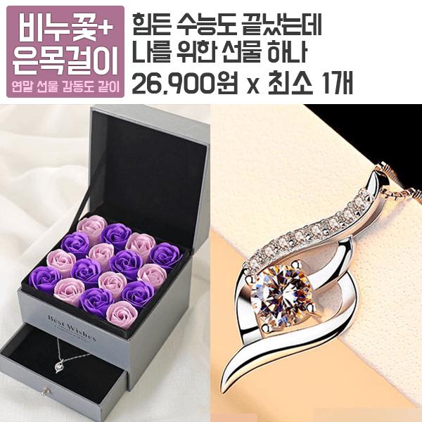 (해외)s925 실버 목걸이 비누 꽃 선물 DO