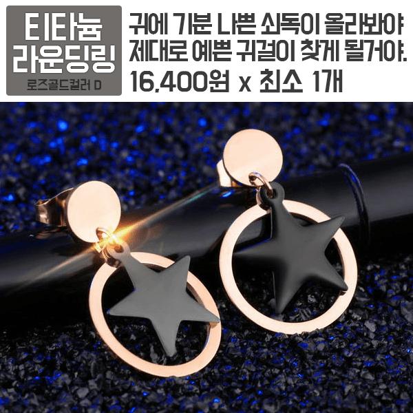 (해외) 티타늄 라운드 링 스타 귀걸이-로즈골드컬러 D