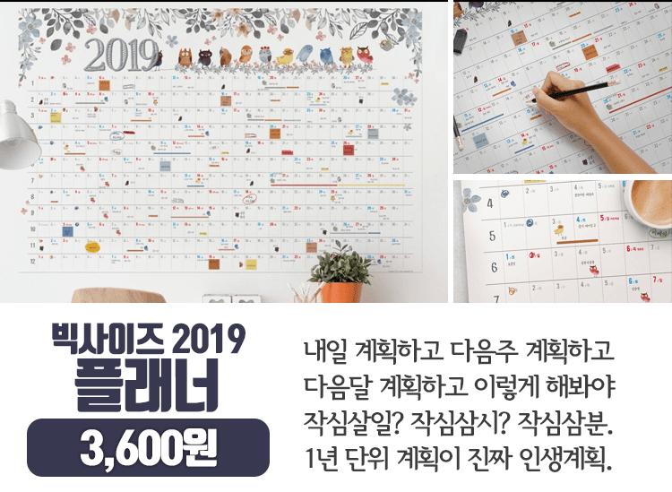 2019 포스터 플래너 빅사이즈