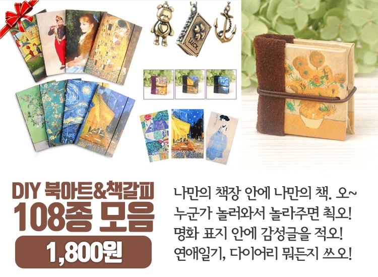 국내생산 북아트 108종 총집합 다이어리 책갈피 카드