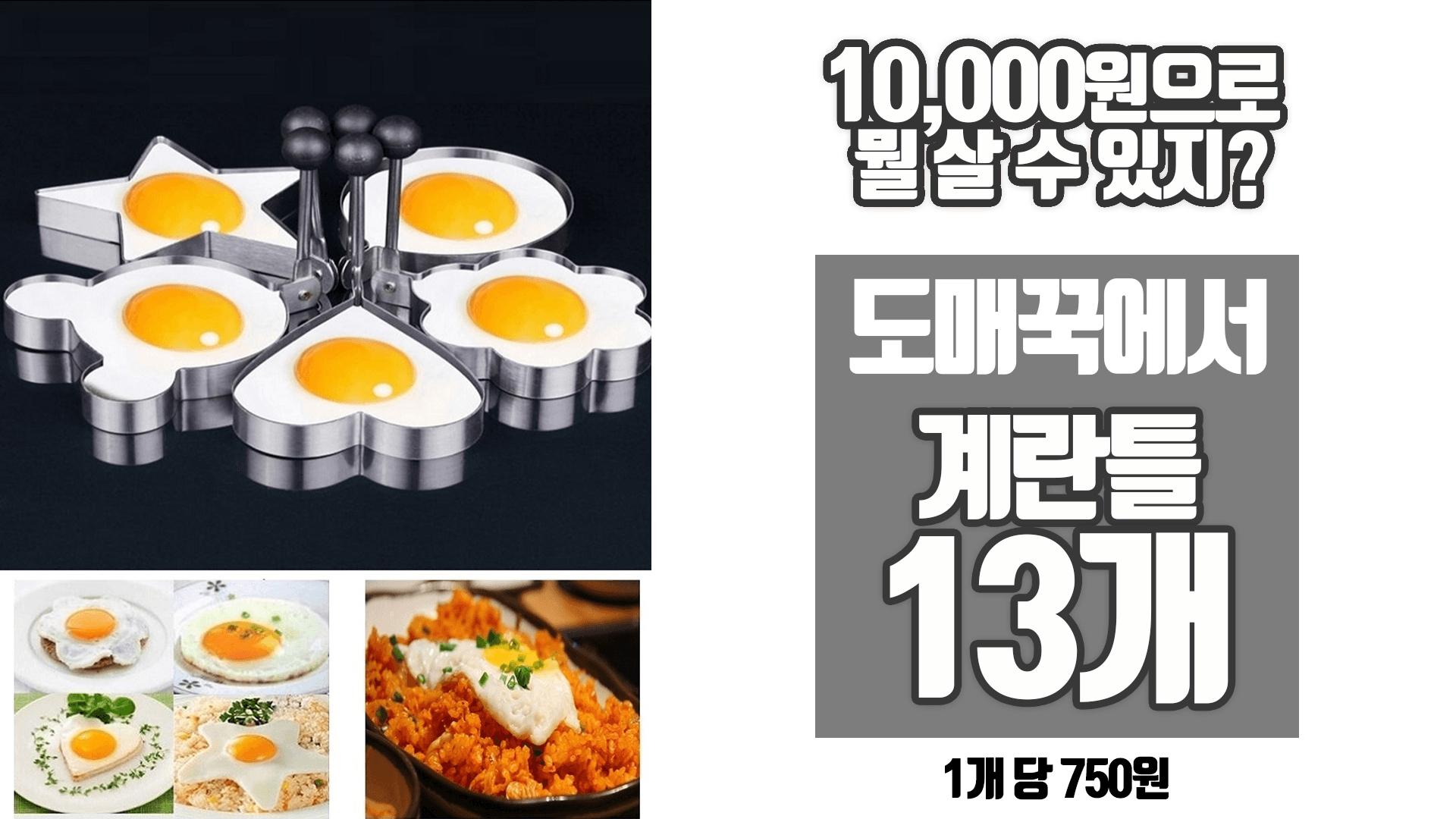하트계란틀/계란틀/달걀틀