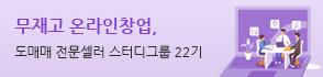 인큐베이팅 B2B배송대행 실전창업코스 1기