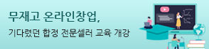[실전] 무재고 온라인창업, 도매매 전문셀러 스터디그룹 21기