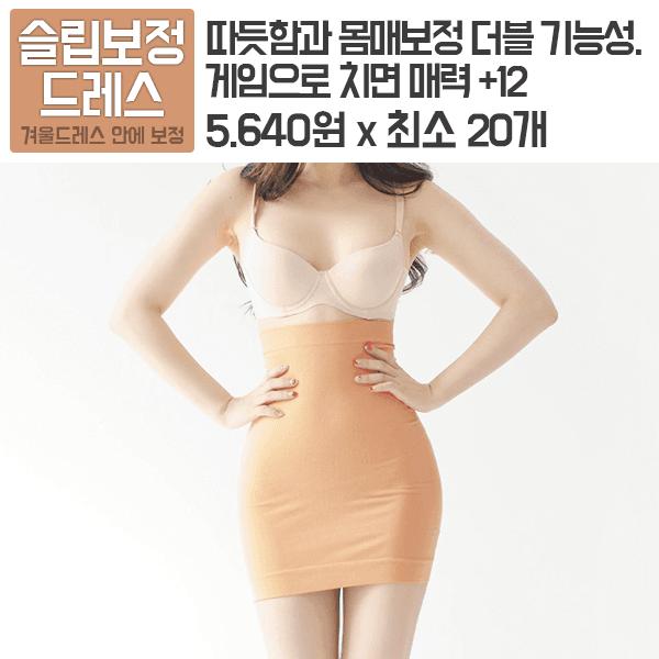 [스타일봉봉]풀슬립보정드레스/보정드레스/드레스/하