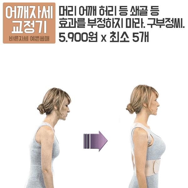 어깨교정기(고급형)/예쁜몸매/바른자세/품질보장