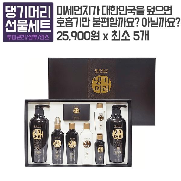 댕기머리 윤 선물세트 2호/두피관리/샴푸/린스