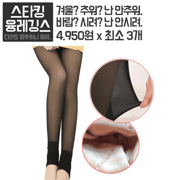 퍼안감 착시스타킹/밍크레깅스/기모레깅스/융레깅스