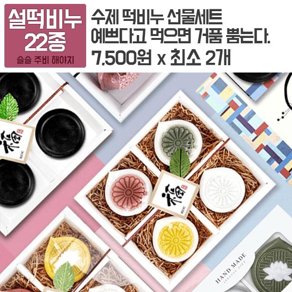 [설선물세트]수제떡비누 선물세트+쇼핑백+포장/+노니