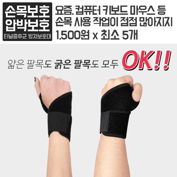 손목보호대/터널증후군/아대/엄지손가락/압박/보호대