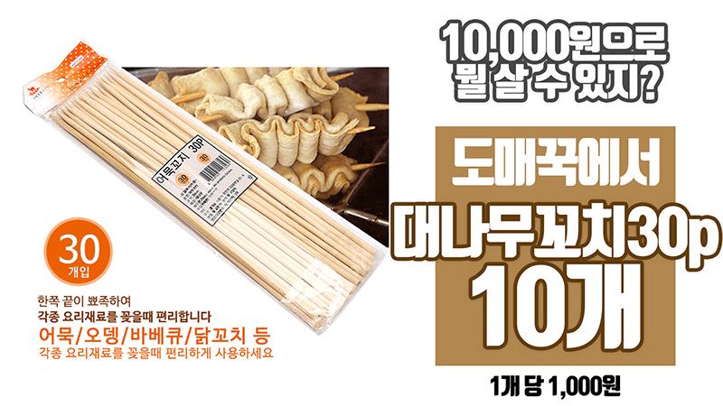 카멜 어묵꼬지30p/오뎅꼬치/닭꼬치/대나무산적꽂이/오