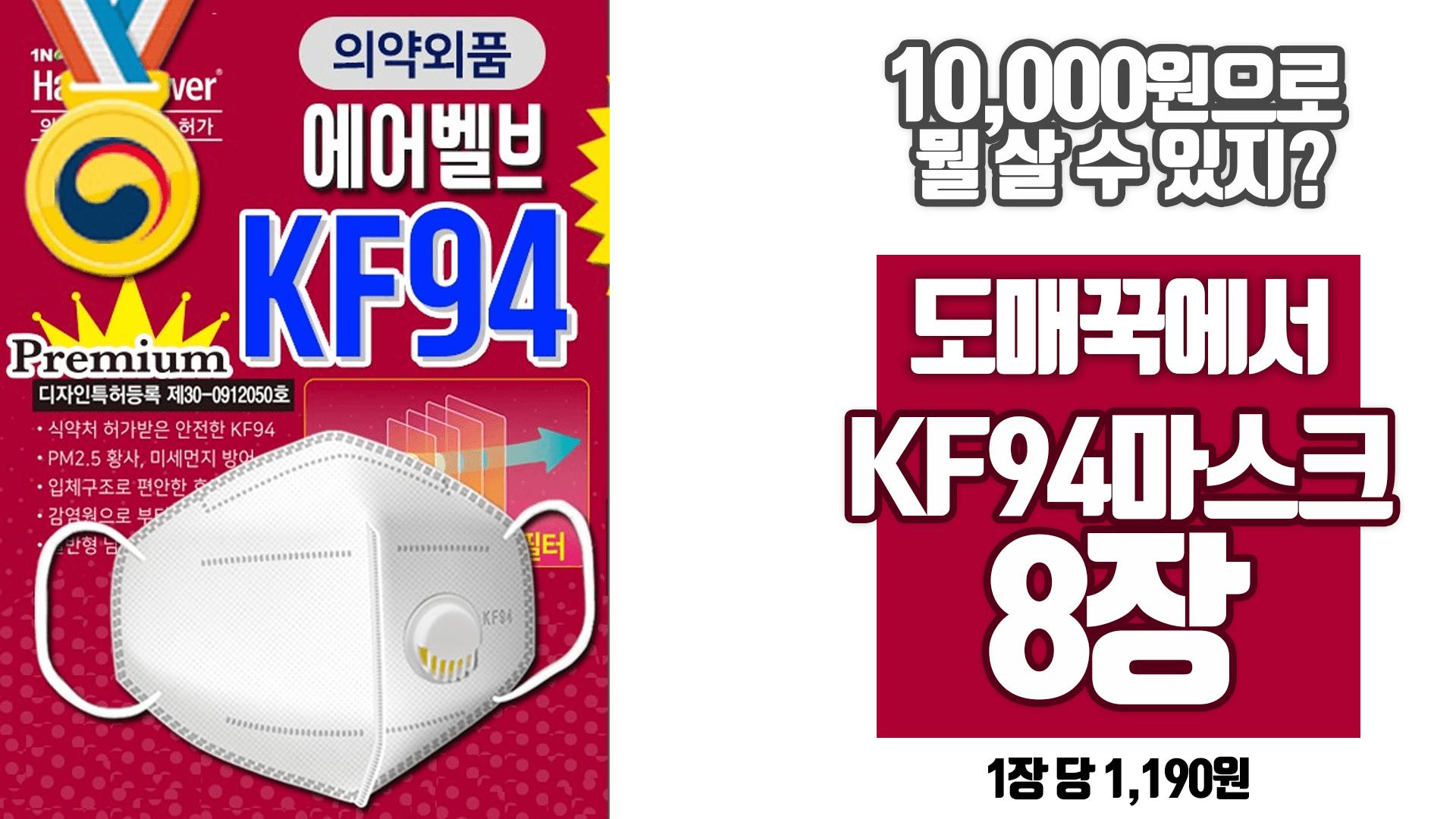 식약처인증프리미엄KF94/미세4중필터 +초미세에어필터