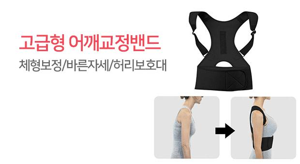 어깨교정기(고급형)/예쁜몸매