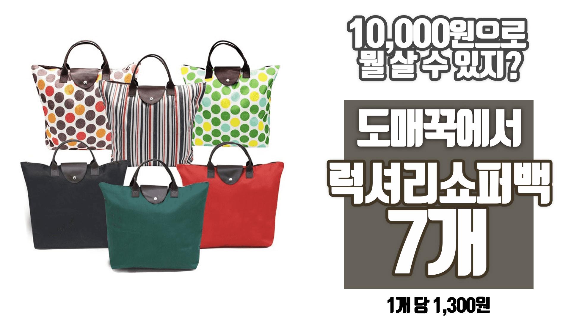 [도매라인]가격인하*휴대용시장바구니/쇼핑백/쇼퍼백