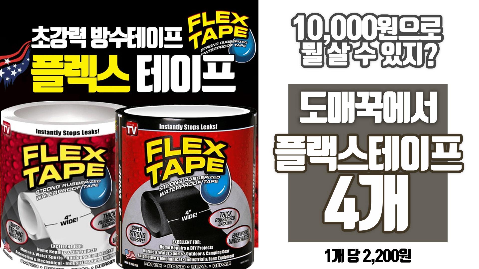 상상홀릭 FLEX TAPE 플렉스 테이프 매직 초강력 방수