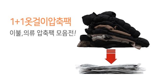 1+1 이불 의류 옷걸이 압축팩 모음전