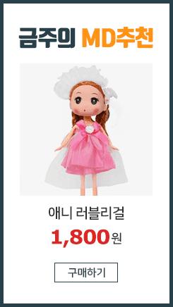 애니 러블리걸 6종인형/18cm/핸드폰줄/가방고리/필통