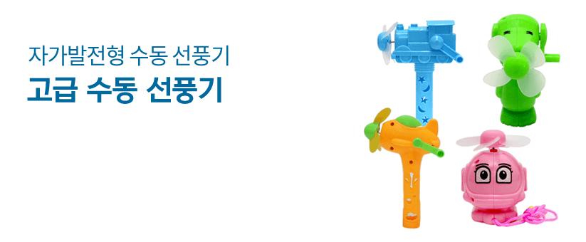수동선풍기 / 고급선풍기 / 휴대용 선풍기 /