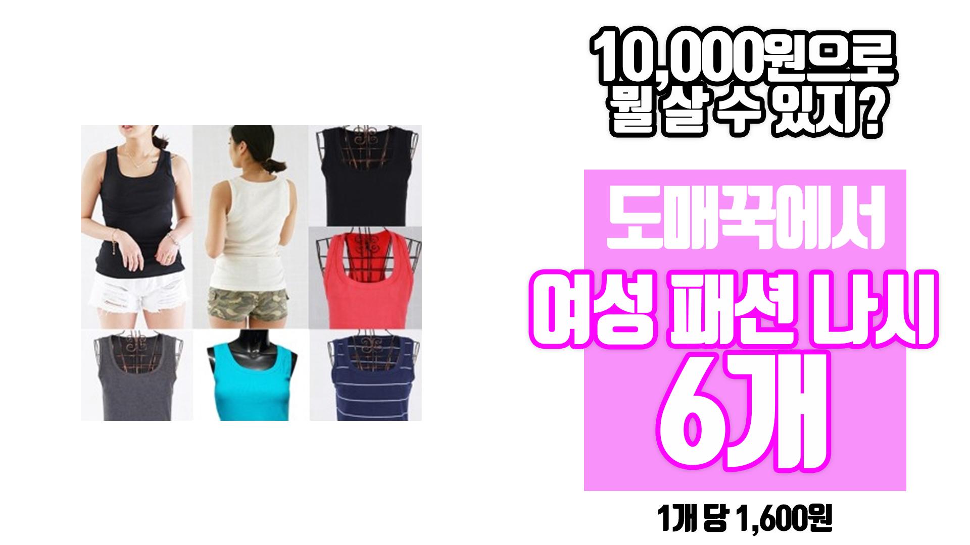 여성 패션 나시 기본나시 런닝 난닝 속옷 민소매 골지