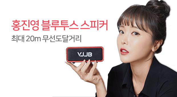 홍진영의 블루투스 스피커 사은품