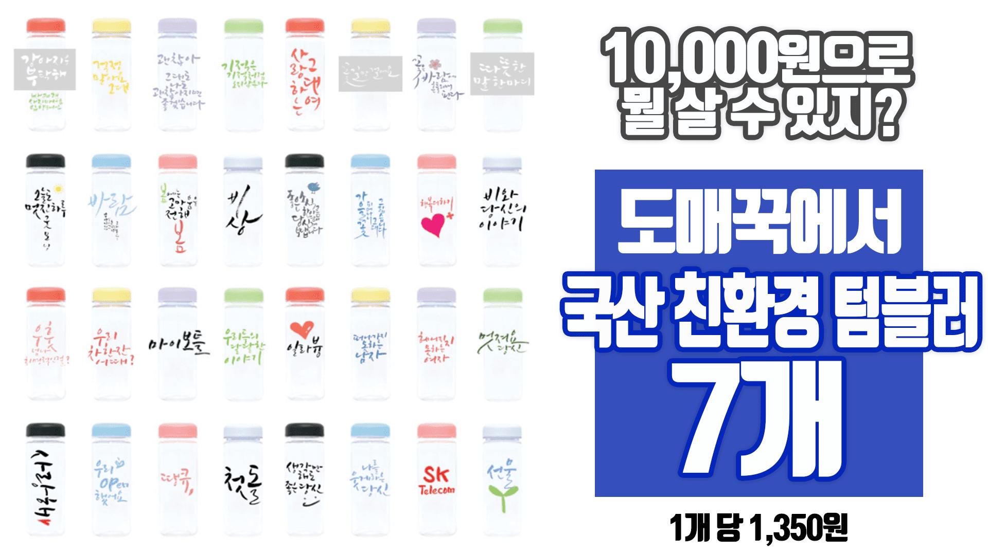 국산/친환경/마이보틀/트라이탄/판촉물 /텀블러