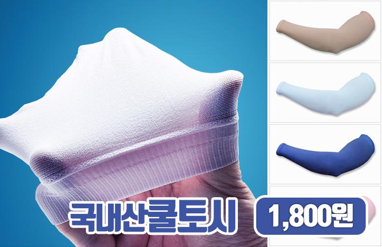 [스틸쿨러]UV쿨토시 최고급 국내산 3D 무봉제