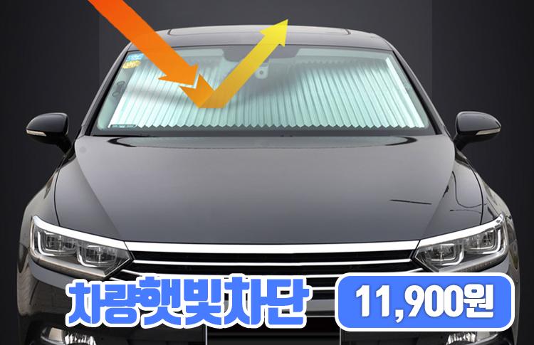 차량용 햇빚가리개 접이식 커튼 썬바이저 차량용품