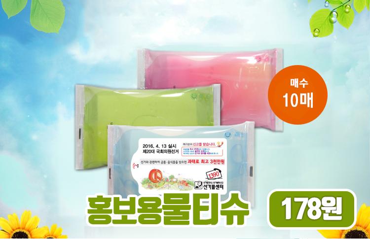 [도매꾹] 홍보용물티슈 5매10매/개별제작무료(1000UP)