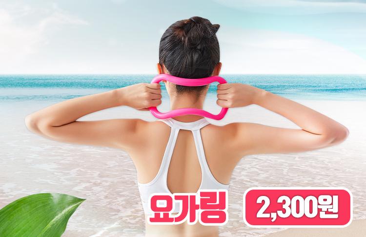 요가링/다리부종/알빼기/스트레칭/고급박스/파우치