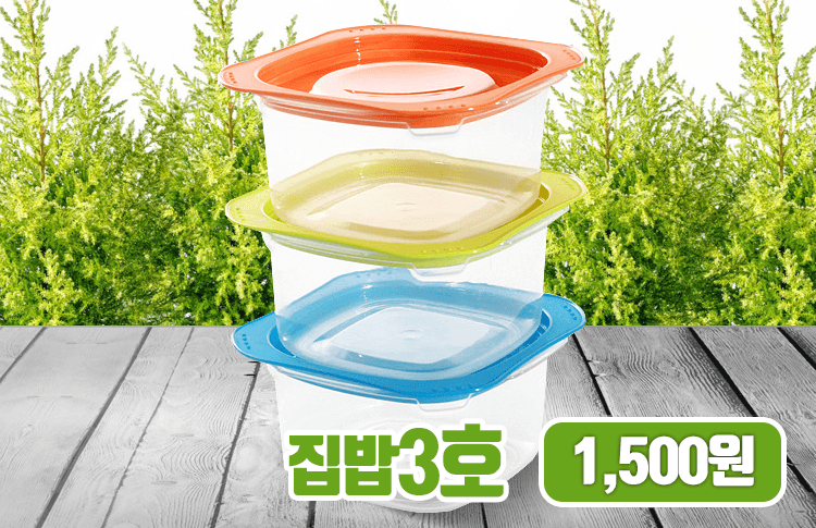 정품 집밥3호/국산친환경/전자렌지 밀폐용기/통큰혜택